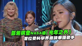 Download 鄧紫棋登NASA唱《光年之外》  首位受科學界邀請華語歌手 Mp3