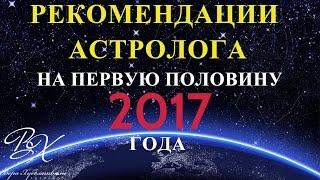 Рекомендации на 1-ю половину 2017 год от астролога Веры Хубелашвили