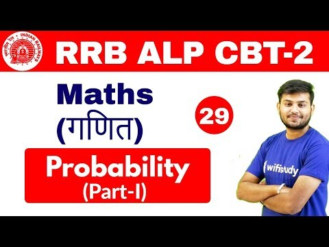 4:00 PM - RRB ALP CBT-2 2018 | Maths By Sahil Sir | Probability (Part-1)