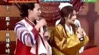 S.H.E+5566 鸿福齐天有狗赞之傻媳妇拜寿爆笑劇 1/4