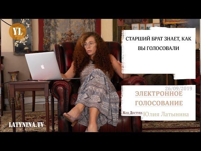 Юлия Латынина/ Электронное голосование/ LatyninaTV