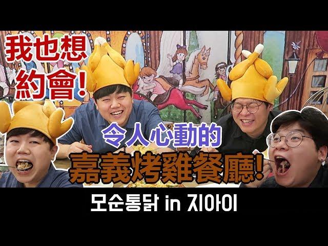 我也想約會! 令人心動的嘉義烤雞餐廳_韓國歐巴