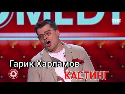 ГАРИК ХАРЛАМОВ И ГАРИК МАРТИРОСЯН. КАСТИНГ