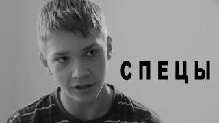 """Фильм про трудных подростков """"Спецы"""""""