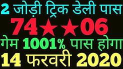14 February 2020 ka leak Satta   Gali Disawar Gaziabad Faridabad satta#today Satta live#satta bhai