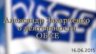 Александр Захарченко о работе ОБСЕ