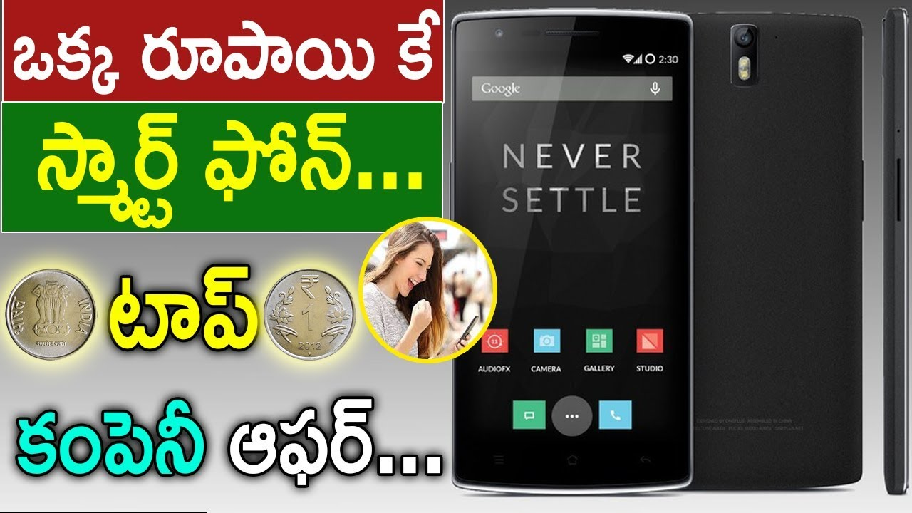 Smart Phone For Rs.1/- | Latest Mobiles 2018 | Great Offers On Latest Mobiles