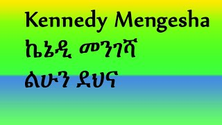 Kennedy Mengesha ኬኔዲ መንገሻ    ልሁን ደህና Ethiopian Music Oldies أغاني حبشيه