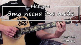 Марсель - Эта песня для тебя (Урок под гитару)
