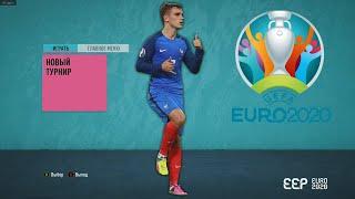 ЕВРО 2020 В ФИФА 20 ОФИЦИАЛЬНЫЙ ПАТЧ