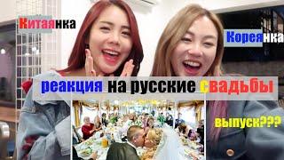 [Кореянка И Китаянка] #РЕАКЦИЯ НА РУССКИЕ СВАДЬБЫ Выпуск? 러시아결혼식은? Кенха| kyunghamin