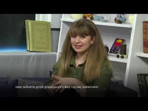 Суспільне Житомир: Чим зайняти дітей дошкільного віку під час карантину