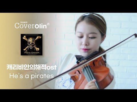 Pirates of Caribbean OST violin cover