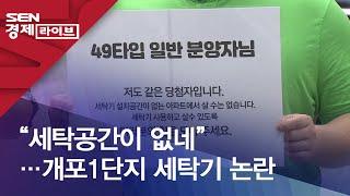 """""""세탁공간이 없네""""…개포1단지 세탁기 논란"""