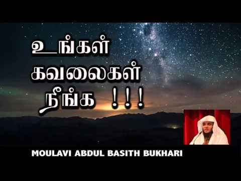To Overcome your Sadness !~ Ungal Kavalaigal Neenga !┇ILM Reminders ┇Abdul Basith Bukhari