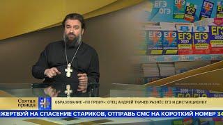 """Образование """"по Грефу"""": Отец Андрей Ткачев разнёс ЕГЭ и дистанционку"""