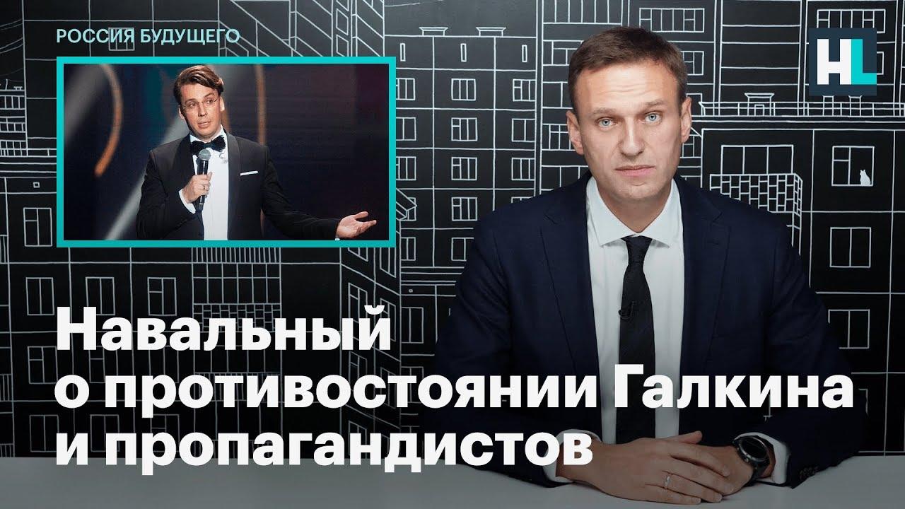 Навальный о противостоянии Галкина и пропагандистов