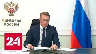 Путин попросил Мурашко лечить пациентов, а не управлять ими - Россия 24