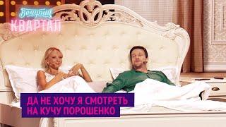 Зеленский проспал День Независимости Украины | Новый Вечерний Квартал 2020