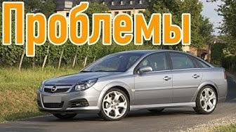 Опель Вектра C слабые места | Недостатки и болячки б/у Opel Vectra C