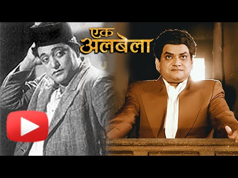 bhagwan dada full movie part 1