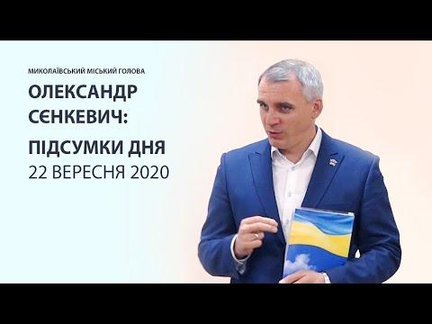 TPK MAPT: Підсумки вівторка, 22-го вересня від міського голови Олександра Сєнкевича