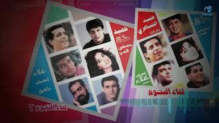 Lekaa Al Nogoum VOL.1 & VOL. 2 | ساعة مع أروع أغاني التسعينات - لقاء النجوم