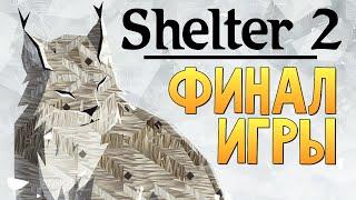 Shelter 2 - СИМУЛЯТОР РЫСИ (Финал Игры 2)