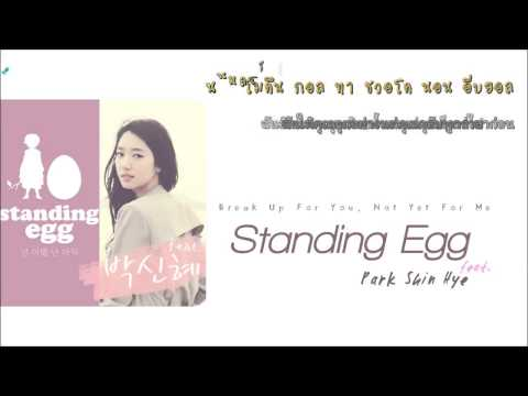 [ThaiSub] Standing Egg feat. Park Shin Hye - Breakup For You, Not Yet For Me
