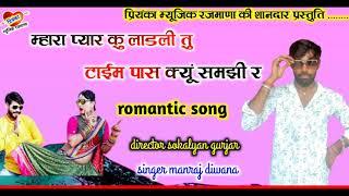song {1135} सुपरस्टार मनराज दिवाना :- म्हारा प्यार कू लाडली manraj diwana Rajasthani Dj Songs