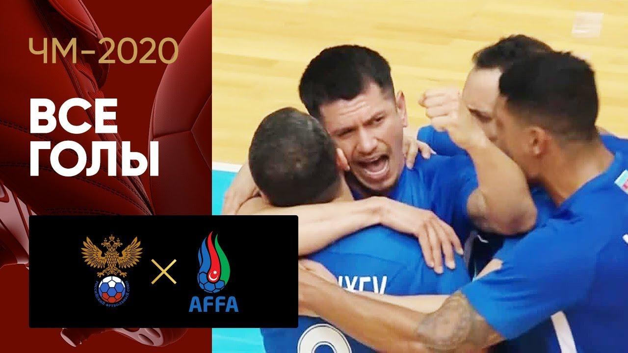 Россия - Азербайджан - 3:4 Все голы смотреть онлайн (ЧМ-2020 отборочный)