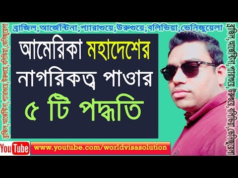 5 Best Tips To Get Easy Citizenship | Easiest Countries To Get Citizenship 2018 | Bangla