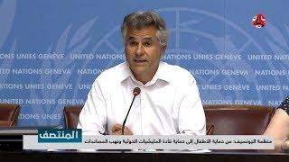 منظمة اليونسيف : من حماية الاطفال إلى حماية قادة المليشيات الحوثية ونهب المساعدات | تقرير يمن شباب
