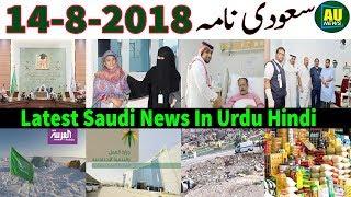 14-8-2018 News | Saudi Arabia Latest News Urdu Hindi Live Today | Arab Urdu News