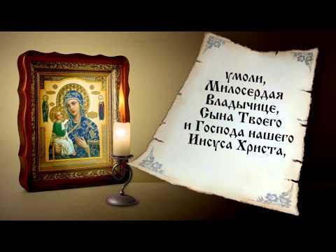 Иерусалимская икона Божьей Матери молитва