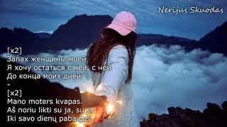 [lyrics] Запах моей женщины - Адлер Коцба ft.Timran [Imanbek Remix]