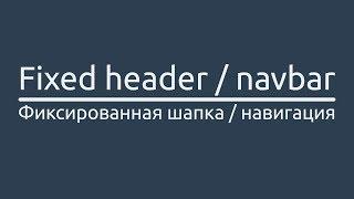 фиксированная шапка/навигация для сайта на чистом CSS3!