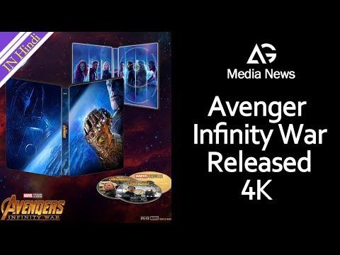 OFFICIAL Avenger Infinity War will be released on Digital and 4K AG Media News