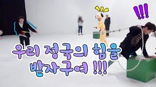 [방탄소년단 정국] 우리 정국의 힘을 받자구여 !!!/ BTS Being Scared Of Jungkook's power