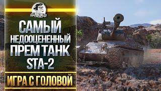 """САМЫЙ НЕДООЦЕНЕННЫЙ ПРЕМ ТАНК! STA-2 - """"Игра с Головой"""""""