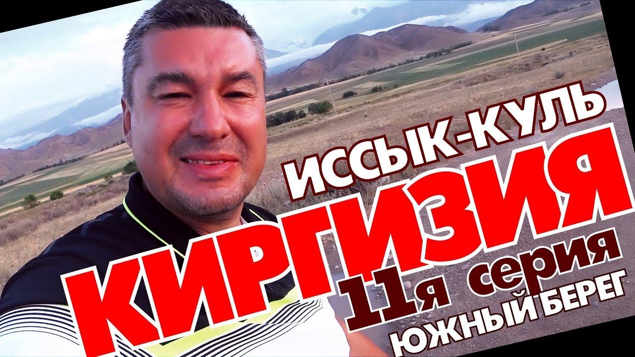 ГАВАЙИ, Южный берег Иссык-Куля ! 2019 Киргизия (сериал)