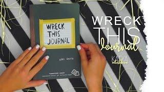 ЭСТАФЕТА БЛОГГЕРОВ //ОформляемWreck This Journal !!!