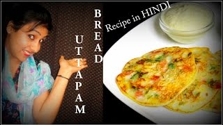 Bread Uttapam Hindi Recipe | Healthy Indian Breakfast lunch Dinner Recipes | Veg Recipes Indian