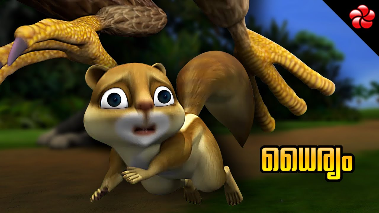 Stories of courage for children from Kathu ★ Superhit Malayalam animation movie with moral values