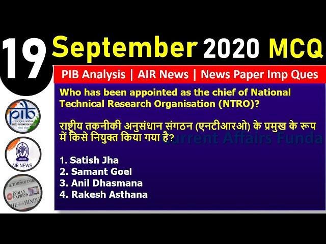 19 September Current Affairs MCQ 2020 |  Current Affairs Today | 19 September Daily Current Affairs