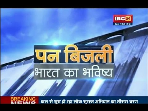 Hydro Energy Best For India !!