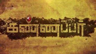Tamil Short Films - Kannapar - Periodic Film - RedPix Short Films