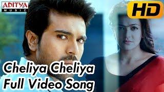 Cheliya Cheliya Full Video Song - Yevadu Video Songs - Ram Charan, Allu Arjun, Shruti Hassan, Kajal