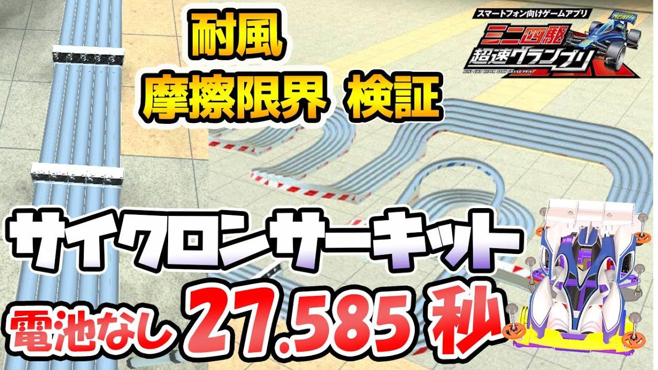 【超速GP】クラシック1弾サイクロンサーキット答え合わせ 摩擦に対する最高速の限界調査【ミニ四駆超速グランプリ実況攻略動画】