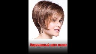 коричневый цвет волос(, 2018-04-02T10:00:07.000Z)